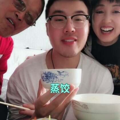我妈做了超好吃的蒸饺@兔芽姐姐