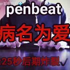 #penbeat##新手penbeat#《#病名为爱#》后期炸裂✔