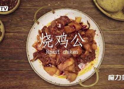 用这5种调料炖的鸡 一上桌就抢光了 比小鸡炖蘑菇还鲜2倍#魔力美食##吃货过大年##烧鸡公#