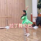 #舞蹈##拉丁舞#当你纵情舞蹈时,U乐国际娱乐🎵突然断了怎么办😄@宝儿小公举(王甯)