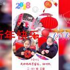 #2018新年快乐#记录2018的春节📝