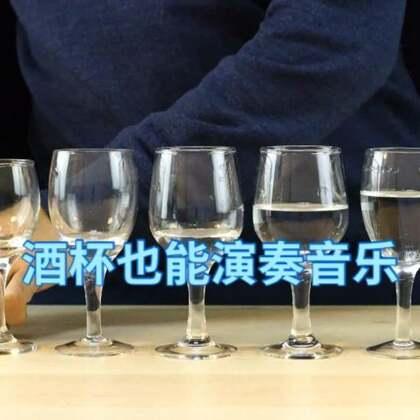 #手工#装有水的红酒杯排成一排,没想到演奏的音乐如此悦耳动听#科学小实验##酒杯演奏#