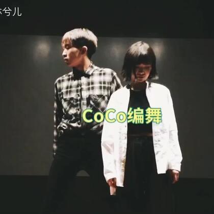 第二次跳这支#舞蹈#,搭档@不吃姜的空Kirk #我要上热门#与其安慰自己平凡可贵,不如拼尽全力活得漂亮。#CoCo编舞#