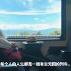 愿你的人生列车,如画般美好❤️#精选##我的有毒小视频##美拍15秒mv大赛#
