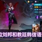 #游戏##王者荣耀#有喜欢喜欢刘邦和韩信举手吧