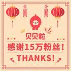 新年快乐🌼好运常在🍀戊戌狗年伊始,贝贝粒和15万粉丝一起迎接新一年的幸福💗