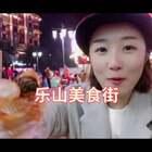 哇!大晚上跑去乐山最有名的美食街—张公桥,吃夜宵!😉#吃秀#