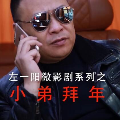左一阳微影剧之小弟拜年#左一阳微影剧#
