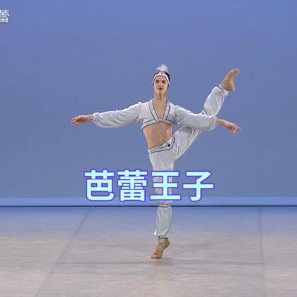 #芭蕾#18岁的王子😘#芭蕾舞##舞蹈#