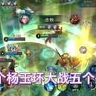 #游戏##王者荣耀#杨玉环是真的难 有多少人会玩