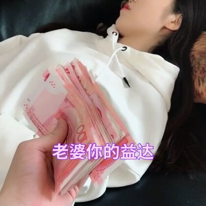 #精选##小金刚恶搞#老婆你婆婆给你的一沓,他不要