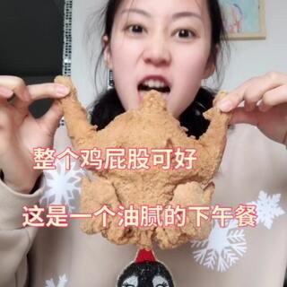 哈哈哈哈哈,饿了来只鸡可好#吃货的日常##吃秀##吃货秦妈咪#