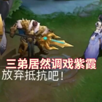 #游戏##王者荣耀##搞笑# 搞笑游戏配音剪辑,你们喜欢这种吗?