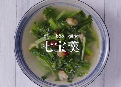 #七宝羹#过年大鱼大肉吃腻,来喝爽口神汤!#美食##蔬菜#