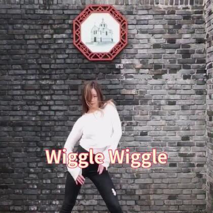 #Wiggle Wiggle# 女人一下😎😎#精选##舞蹈#@美拍小助手