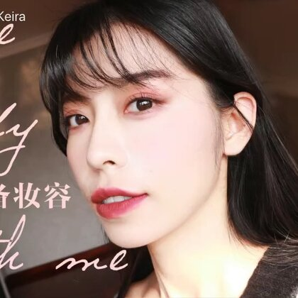 (上)超级简单日常的出门妆容,还是个意外的用唇膏完成整个妆容挑战~#我要上热门##时尚##美妆#