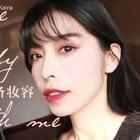 (下)超级简单日常的出门妆容,还是个意外的用唇膏完成整个妆容挑战~#我要上热门##时尚##美妆#