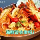 #年味海鲜大趴#海鲜饭会吗?@美拍小助手 @美食频道官方号