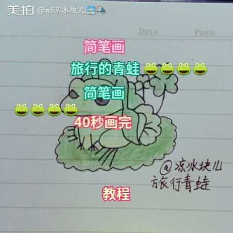 我要上热门 简笔画 旅行的青蛙简笔画教程 旅行的青蛙 wl凉冰块儿 互粉 的美拍