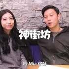 春节相亲的尴尬 看香港美女如何机智应对#神街访##搞笑##相亲#