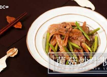 #家常菜# 【菌菇炒牛柳】顾名思义,就是菌菇和牛柳的组合,但是今天日日配上了蒜苗,让整道菜在色泽上更好看,吃起来也多了一份别致的味道! #美食##我要上热门#