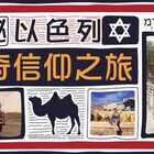 #我要上热门#打破你对以色列的印象!这片应许之地美到你不敢想象#旅游##爱旅游#