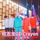 权志龙GD 《Crayon》舞蹈,一起嗨起来