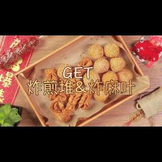 0失败炸物,春节必备!连熊孩子都爱不释手!#春节##美食#