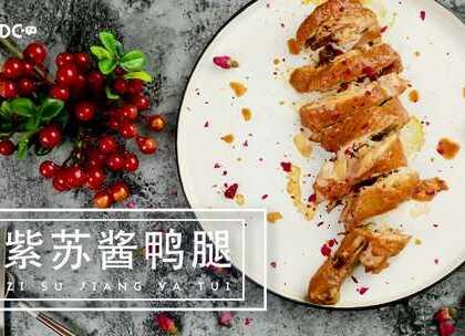 #美食# 还在担心鸭肉做不好?来来来,看看这道【紫苏酱鸭腿】!只要把食材都放进锅里,咕嘟咕嘟,咕嘟咕嘟,就能做好啦! #我要上热门##吃货#