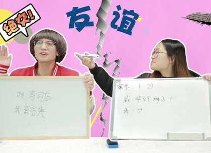 """友尽测试:你们的友情是""""塑料花友谊""""吗?#临时工咸鱼##搞笑##我要上热门#"""