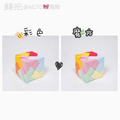 折纸立方体,好看又简单#👻手工##折纸#点赞+转发+评论抽一位宝宝送24色软陶泥