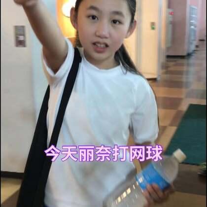 丽奈又到网球课啦!好开心呀😀丽奈有进步吗?爱你们、宝宝😘@美拍小助手 #宝宝##运动##日志#