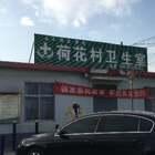 #兄弟姐妹的快乐旅行##河北任丘荷花村我的祖先生长的地方##寻根溯源#