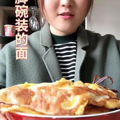 #吃秀# 用高脚碗装的面 老妈给我加了2个鸡蛋✌️ 过年结束 #直播吃饭##热门#