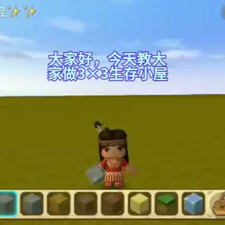 含别墅的美拍:#迷你教程世界#一个在v别墅模式吗一样乡村宝宝的有像中国美国图片