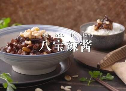 #八宝辣酱#八样好料做成酱,专治胃口不佳!#美食##下饭酱#