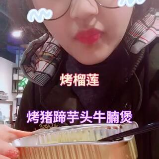 #吃秀##美食##中国吃播#东鼓道跪榴莲之烤榴莲 好好吃 甜腻甜腻的!贴阁碧烤猪蹄 菜心木耳 牛腩芋头煲