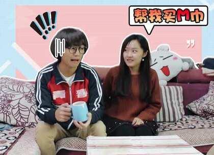 据说,想知道男朋友是否爱你,就看他愿不愿意帮你买卫生巾?#临时工咸鱼##搞笑##男朋友#