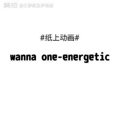 wanna one - energetic#wanna one-energetic##舞蹈##纸上动画#【想看什么舞蹈的动画版就关注我评论出来!】