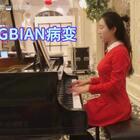 BINGBIAN病变,喜欢的朋友点赞哦!乐谱分享在微信公众号:菲儿弹琴给你听 #病变##U乐国际娱乐##我要上热门#