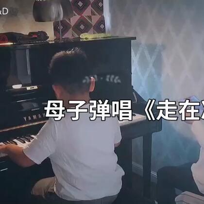 豆豆第一次和麻麻合作弹唱《走在冷风中》,希望大家喜欢💕!#精选##音乐##钢琴#