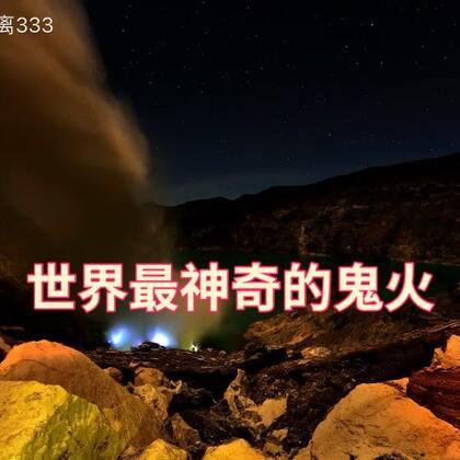 世界上最神秘的鬼火,游客深夜排队观看,掉下去是酸性最强的湖泊。夜空下诡异炫目的蓝色火焰,每天都在地球上反复上演。这绝无仅有的壮观景象,使得伊真火山逐渐成为印尼东爪哇的旅游胜地。世界上最漂亮的蓝色火焰旁,有酸性最强的湖泊,还世界上有最危险的工作。#矿工##印度尼西亚##火山#