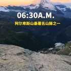 在零度气温下,早上5点起床就是为了拍下阿尔卑斯山日出全过程~这里是瑞士三角巧克力的原型哦! #精选##旅行在路上##我的有毒小视频#