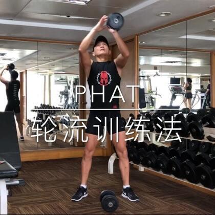 #运动##美拍运动季#今天要分享的是胳膊腿部轮流训练法。这轮流训练能将血液耒回供给身体不同部位,促进血液循环,达到健身塑形作用。一共有4回动作。做完4回(约4分钟)为1组。每做完1组才稍息90秒。总共做5组。加油😃
