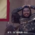 王者荣耀神配音:战场之上张飞对赵云比心究竟为哪般#王者荣耀##游戏##我要上热门#
