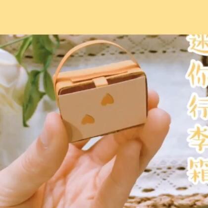这么萌的行李箱,开学是不是要人手备一个呢?#手工#可以开合,超级可爱有木有🤓