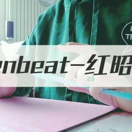 #penbeat##penbeat红昭愿#寒假最后一天🙊以后不定时更啦 学习不忙时会多更的 深交帮K🌸#音乐#