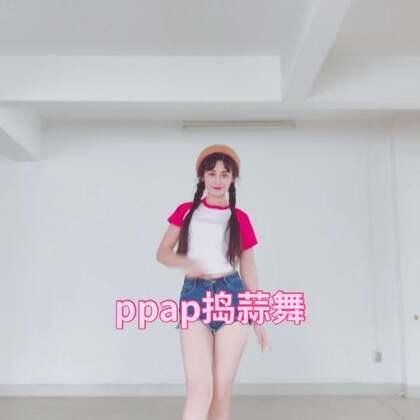 #舞蹈##ppap捣蒜舞##偶像练习生#