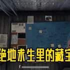 玩家意外发现绝地求生总部基地,原来这里既然有张地图?#绝地求生##游戏##吃鸡#小信零食铺https://shop266575576.taobao.com/?spm=a230r.7195193.1997079397.2.AF9i0v&qq-pf-to=pcqq.c2c