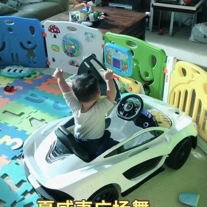 #宝宝#果子这两天开启了自嗨模式,玩着自己的车,自己启动引擎,自己调的音乐,自己开着车的空调,跳着广场舞的舞姿,在自我享受。这车看来是他最爱,当然也是我的最爱,因为带他出去遛弯,只需要拿着遥控器遥控他的车,帮他挤上安全带坐在车里,让他在公园草地上一直转转转转转......................